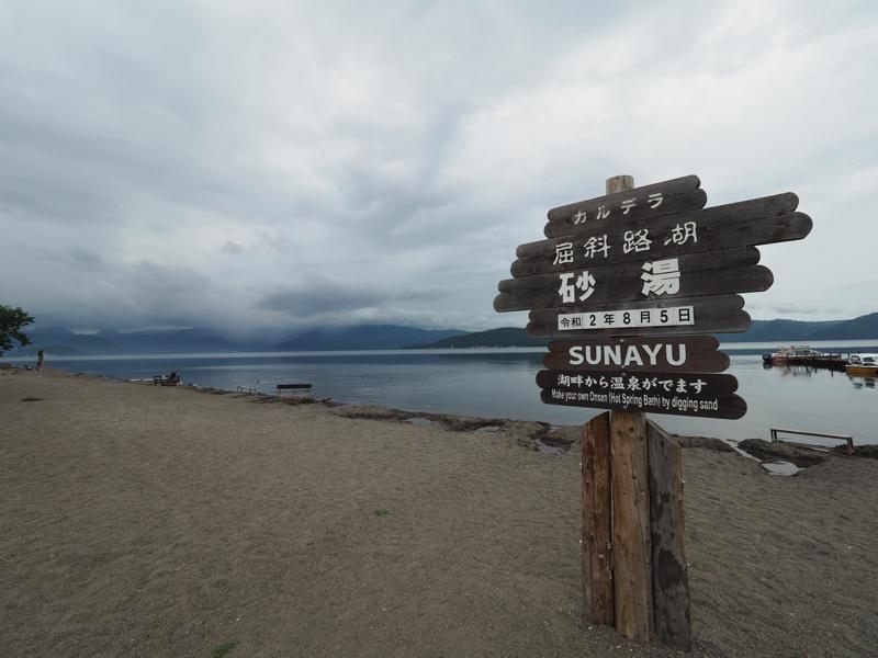 北海道の旅2020〜夏〜6