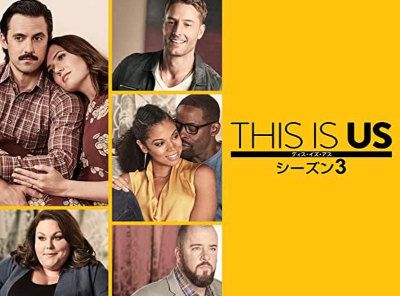 this is us シーズン3