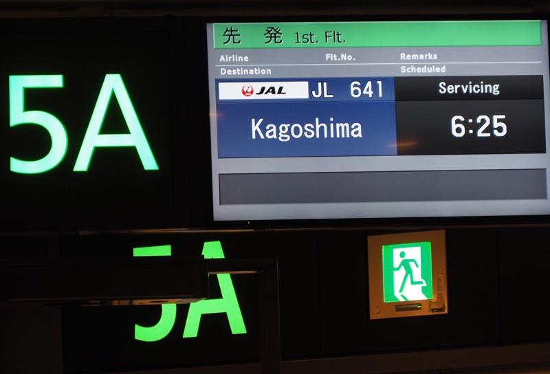 鹿児島の旅〜大隅半島〜
