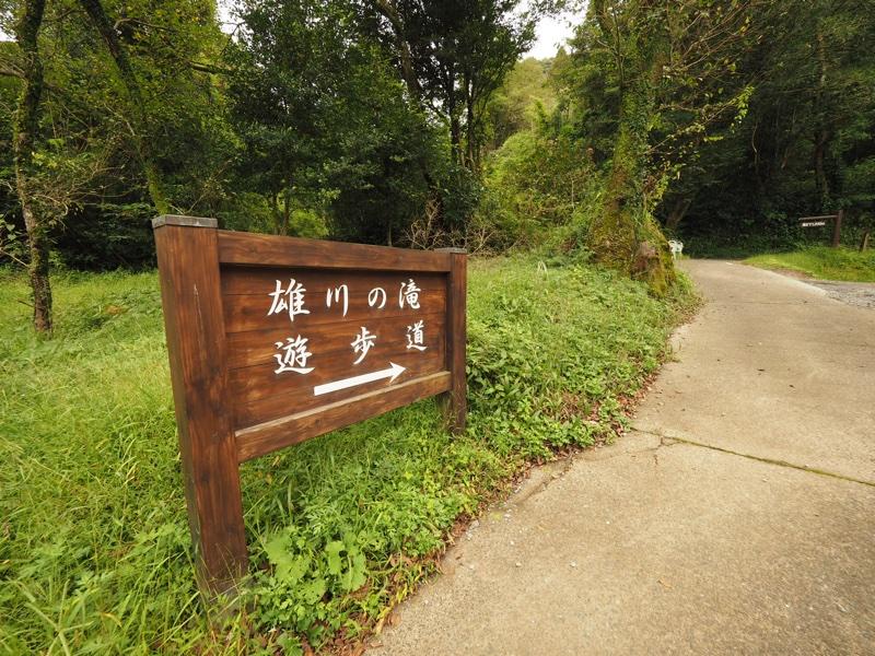 鹿児島の旅〜雄川の滝〜